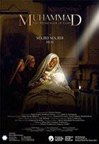Majid Majidi muhammad movie on DVD