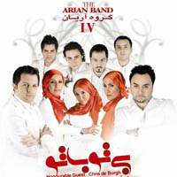 with you without you by Arian music band of Iran
