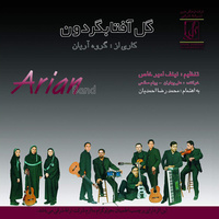 sunflower album by Arian music group of Iran