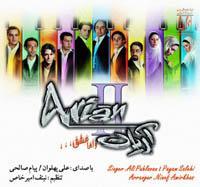 va amma eshgh cd by arian band