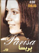 Best of Parisa on 4 CDs - &#1576;&#1607;&#1578;&#1585;&#1740;&#1606;&#1607;&#1575;&#1740; &#1662;&#1585;&#1740;&#1587;&#1575;