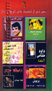Best of Koocheh Bazaari (6 CDs)