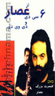 Best of Alireza Assar on 6 CDs