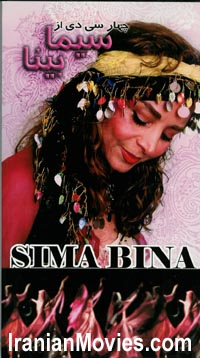 Sima Bina, Best of (4 CDs)