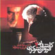 Ahmad Shamlou - Collection of poems by him (CD)