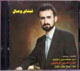 Hossein Mokhtabad - Tamanay-e Vesal (CD)