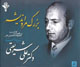 Dr. Ali Shariati speeches (4 CDs) Complete Set
