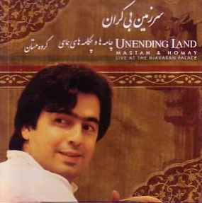 Music of Benyamin Bahador CDs