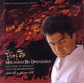 Molaghat ba Doozakhian by Parvaz Homay