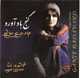 A great CD by Yasna -  &amp;#1570;&amp;#1604;&amp;#1576;&amp;#1608;&amp;#1605; &amp;#1711;&amp;#1606;&amp;#1580; &amp;#1576;&amp;#1575;&amp;#1583; &amp;#1570;&amp;#1608;&amp;#1585;&amp;#1583;