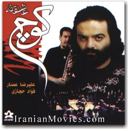 Alireza Assar (Kooch CD)