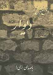 Divar (The Wall) by Forough Farrokhzad (2 CDs)