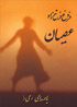 Osian (Rebellion) By Forugh Farrokhzad (2 CDs) عصیان