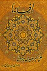 Afsane Ha (The Fables) (3 CDs) by Ali AKbar Saeidi