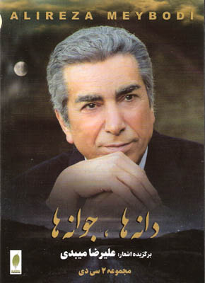 Dane Ha, Javane Ha (2 CDs) by Alireza Meybodi