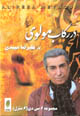 Dar Rekabe Molavi by Alireza Meybodi (6 CDs) در رکاب مولوی