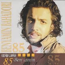 Benyamin Loknat music CD