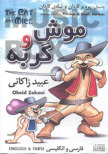 Cat and Mice by Obeid Zakani (CD)