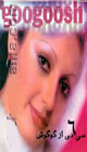 Best of Googoosh songs on 6 CDs