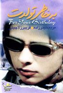 Maryam Heidarzadeh (For your birthday)
