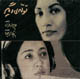 Forough Farrokhzad (CD) تولدي ديگر