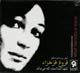 Forough Farrokhzad, Only voice remains (CD)