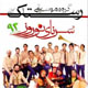 Rastak group 2nd album, Sornaye Nowruz (CD)