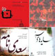 Best songs of Salar Aghili on 4 CDs