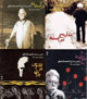 4 CDs by Ahmad Shamlou reciting his own poems (4CDs)