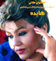 Best of Haydeh on 4 CDs
