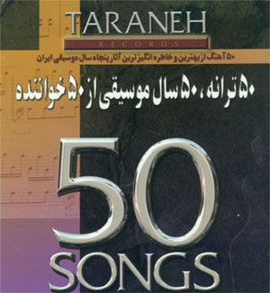 Fifty Songs of 50 Years on 4 CDs (Vol 2)