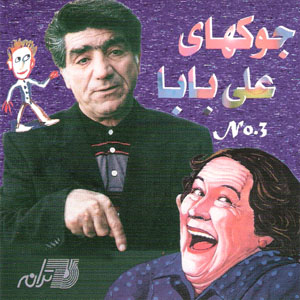 Ali Baba Joke # 3 (CD)