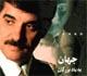 Jahan - Be Yaade Bozorgan CD