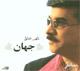 Jahan - Shahre Eshgh CD