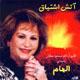Elham - Atash Eshtiagh CD