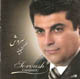 Soroush, Ganjineh (CD) سروش