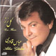 Abbas Ghaderi - Rose Flower (CD)