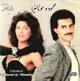 Mahmoud and Monaliza -Delbakhteh CD