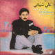 Ali Sheibani - Jato Khali Kardam (CD)