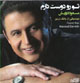 Masoud Darvish, To Ro Doost Daram (CD)