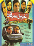 The Last Robbery (DVD) in Farsi only