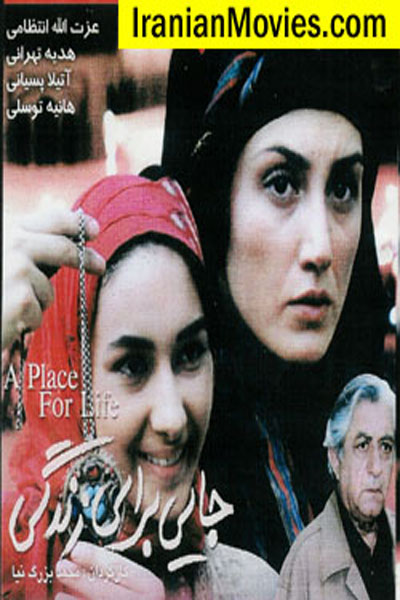 Place for living (DVD) in Farsi no Eng. Subtitles