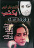 One Night (DVD) - یک شب