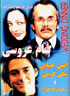 Wedding Dinner (DVD) Comedy