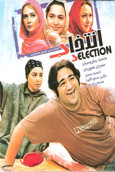 Entekhab movie, no subtitles  انتخاب DVD