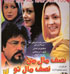 Half Mine Half Yours (DVD) نصف مال من نصف مال تو