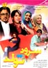 Soroode tavalod (DVD) with Eng. subtitles