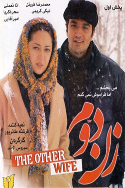 The other wife - Zan e Dovom (DVD) زن دوم