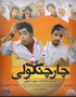 Char Changooli - comedy (DVD)