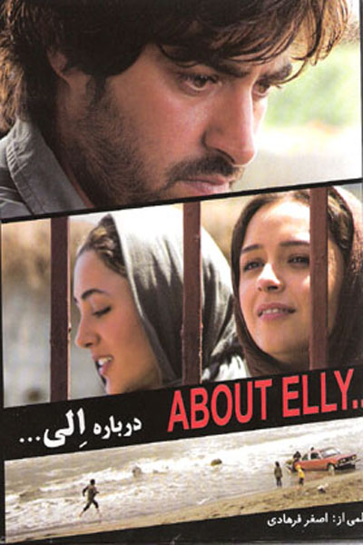 About Elly (DVD) در باره الی